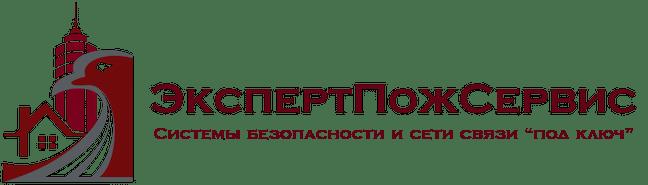 ЭкспертПожСервис